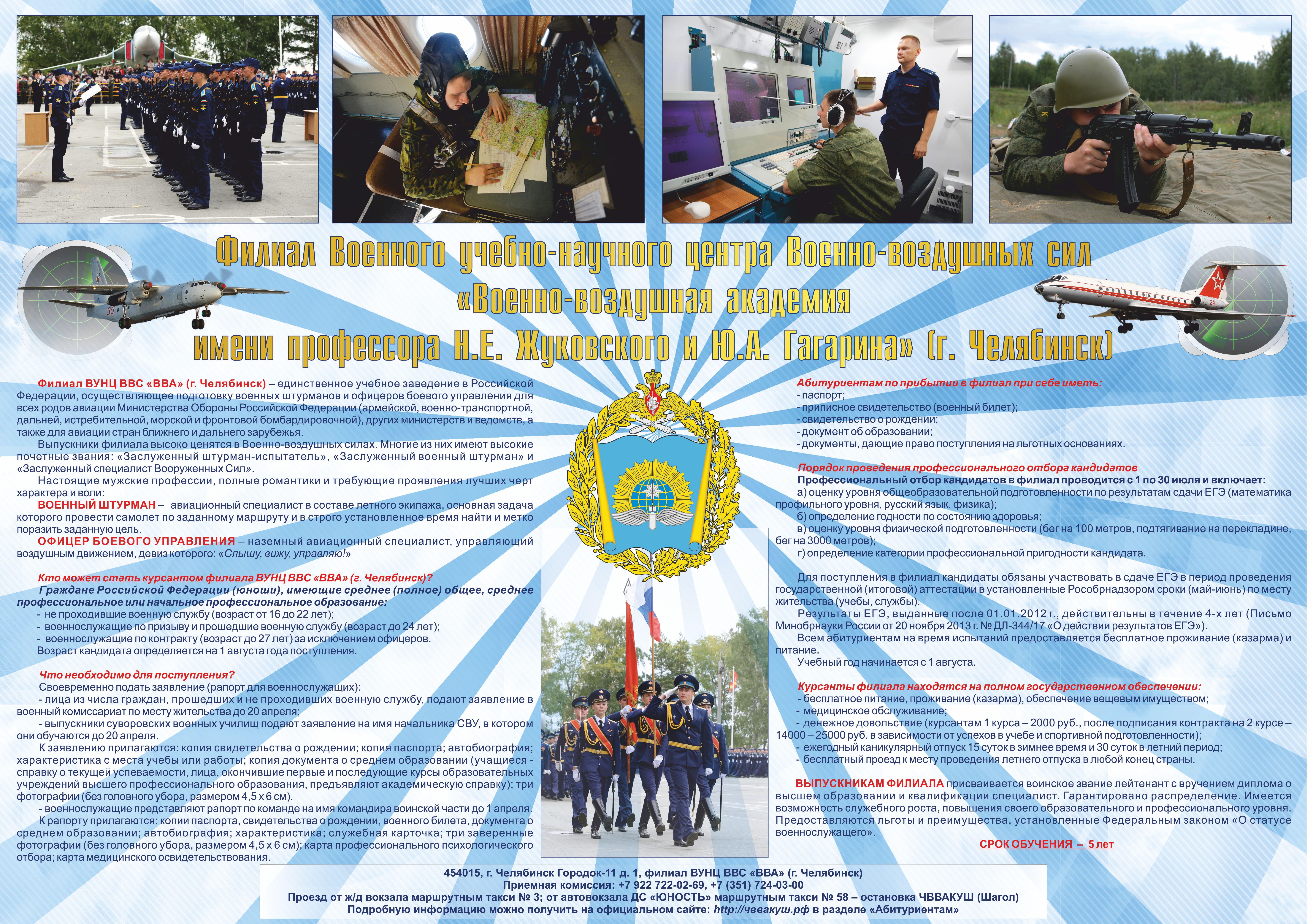 Поздравления к дню образования военного училища